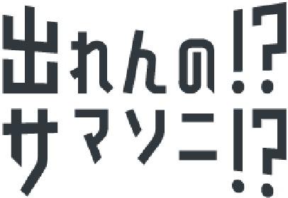 『出れんの!?サマソニ!? 2017』受賞結果を一挙発表! 史上最多の受賞ステージ数に