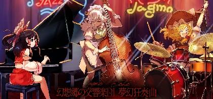 JAGMOと東方Projectのフルオーケストラ公演が再び 全演奏予定曲目を公開