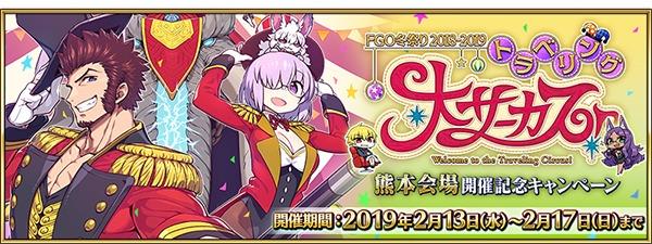 ◆「FGO 冬祭り 2018-2019 ~トラベリング大サーカス!~」熊本会場開催記念キャンペーン (C)TYPE-MOON / FGO PROJECT