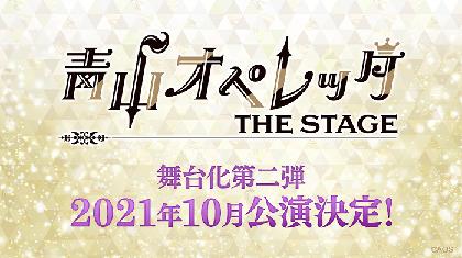 『青山オペレッタ THE STAGE』第二弾 早くも2021年10月に上演 チームソング&ドラマCDの発売も決定