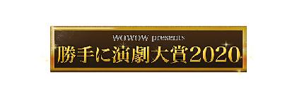 WOWOW presents『勝手に演劇大賞2020』結果発表 松尾スズキ、阿部サダヲ、生田絵梨花、濱田龍臣が受賞