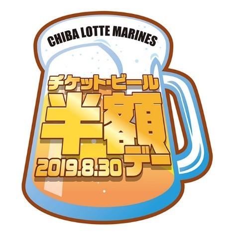 千葉ロッテマリーンズは8月30日(金)に『チケット・ビール半額デー』を開催する