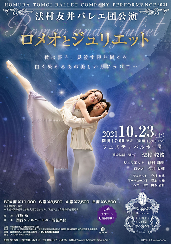 『ロメオとジュリエット』公演チラシ