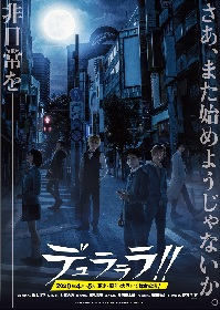 和田雅成が折原臨也役に決定 舞台『デュラララ!!』6人目のキャストが発表