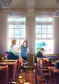 劇場アニメ『君の膵臓をたべたい』の新ビジュアル公開!成披露試写会も開催決定!