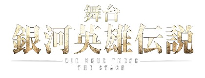 永田聖一朗、小早川俊輔らが続投 舞台『銀河英雄伝説 Die Neue These』第三章のメインキャストが決定