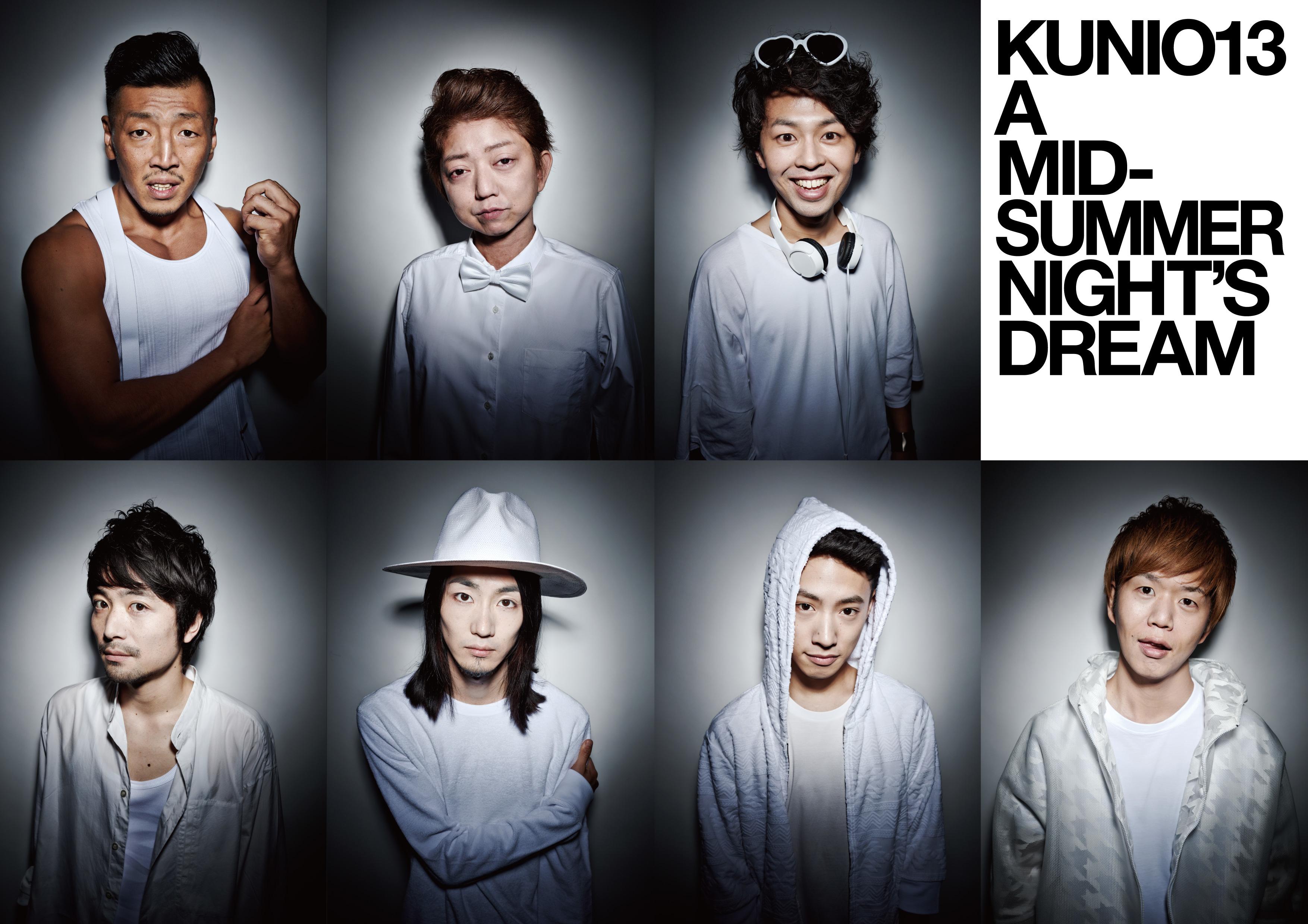 KUNIO13公演『夏の夜の夢』