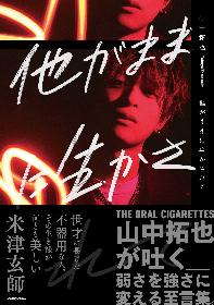 """山中拓也(THE ORAL CIGARETTES)、""""弱さを強さに変える至言集""""初著書『他がままに生かされて』を3月に発売"""