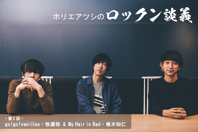 牧達弥(go!go!vanillas)、ホリエアツシ(ストレイテナー/ent)、椎木知仁(My Hair is Bad) 撮影=西槇太一