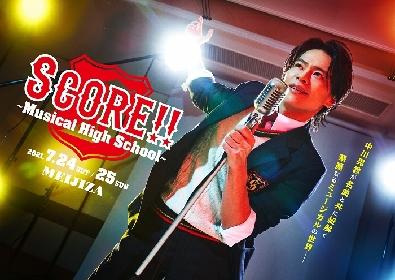 中川晃教が名曲と共に紐解く、華麗なるミュージカルの世界『SCORE!!~Musical High School~』上演が決定
