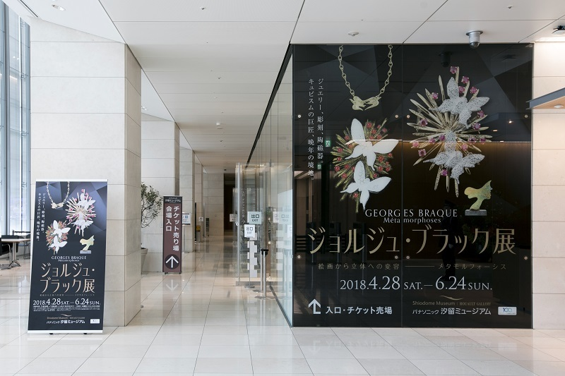 『ジョルジュ・ブラック展 絵画から立体への変容 -メタモルフォーシス』は6月24日まで。