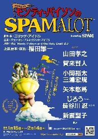 山田孝之、賀来賢人出演 福田雄一演出ミュージカル『モンティ・パイソンのSPAMALOT』再演決定