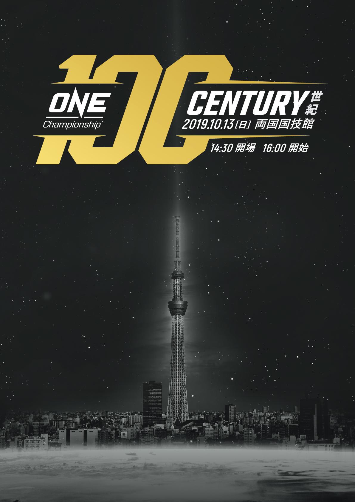 『ONE: CENTURY 世紀』は10月13日(日)開催