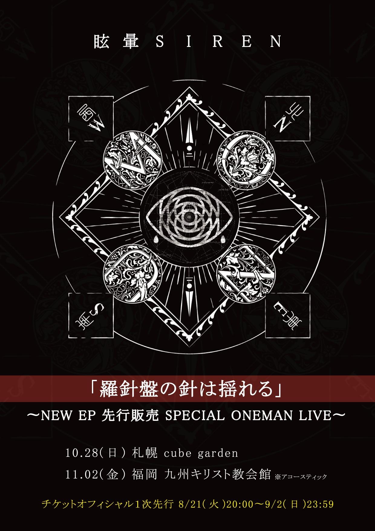 眩暈SIREN 秋に新ミニアルバムをリリース決定