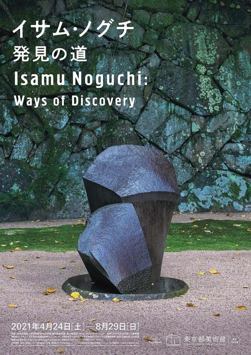 『イサム・ノグチ 発見の道』