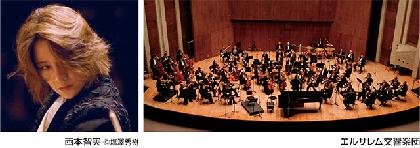 """西本智実(指揮) エルサレム交響楽団 西本智実 × マーラー """"聖地""""のオーケストラが醸し出す深い響き"""