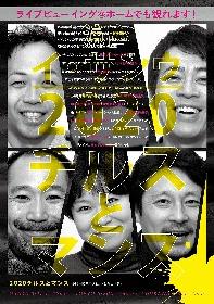 イ・サンウ演出の舞台『2020チルスとマンス』のライブ配信チケット発売開始
