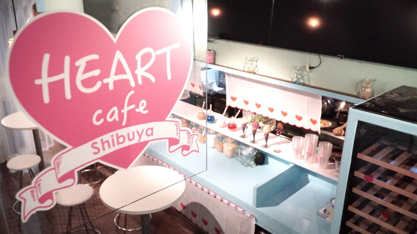 ハートカフェ