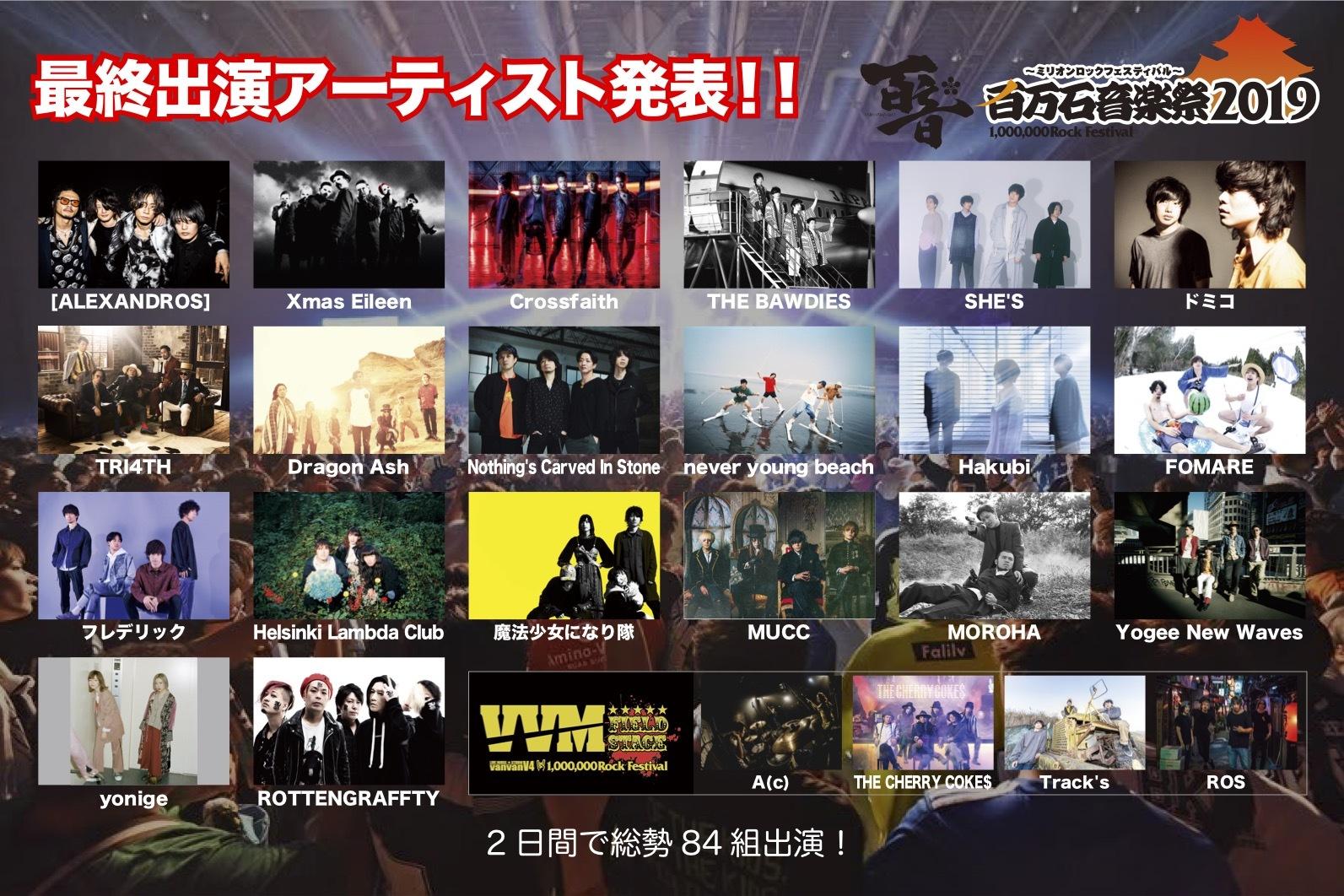 百万石音楽祭2019