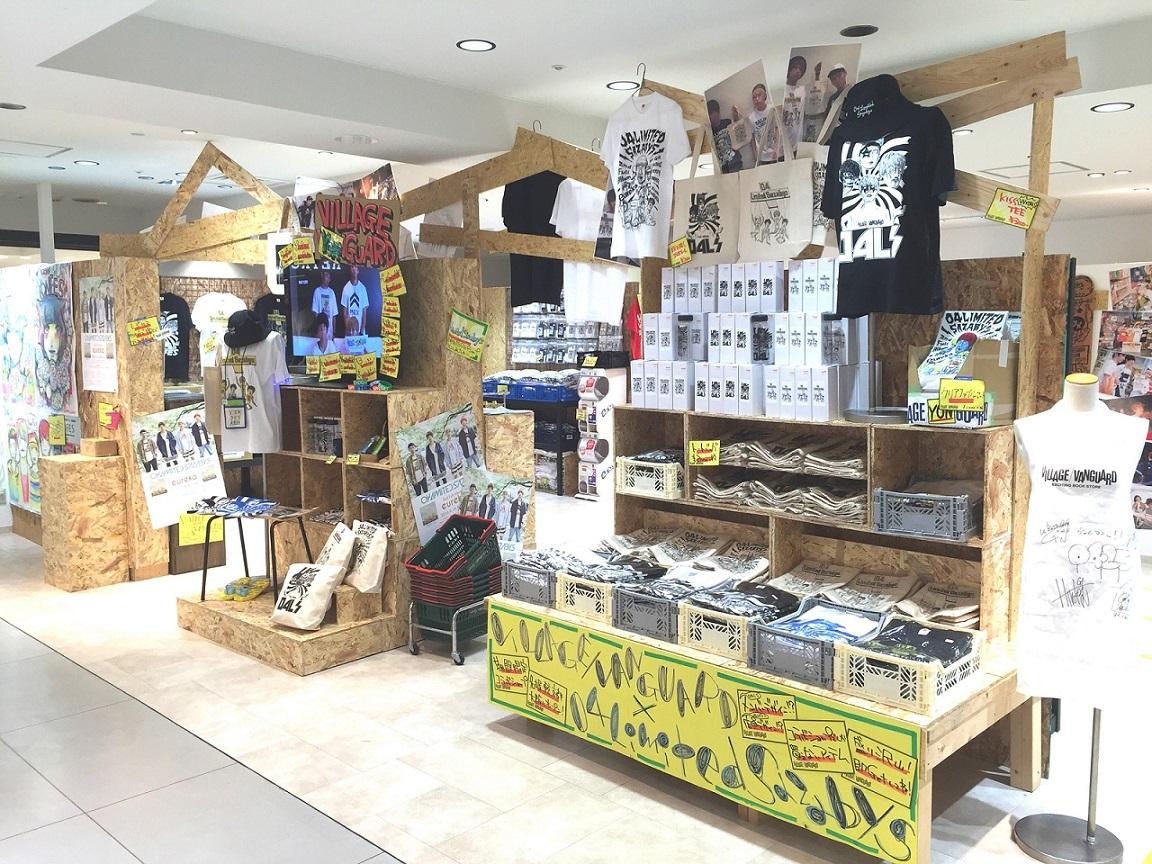 期間限定ショップ『VILLAGE YONGUARD』名古屋店頭