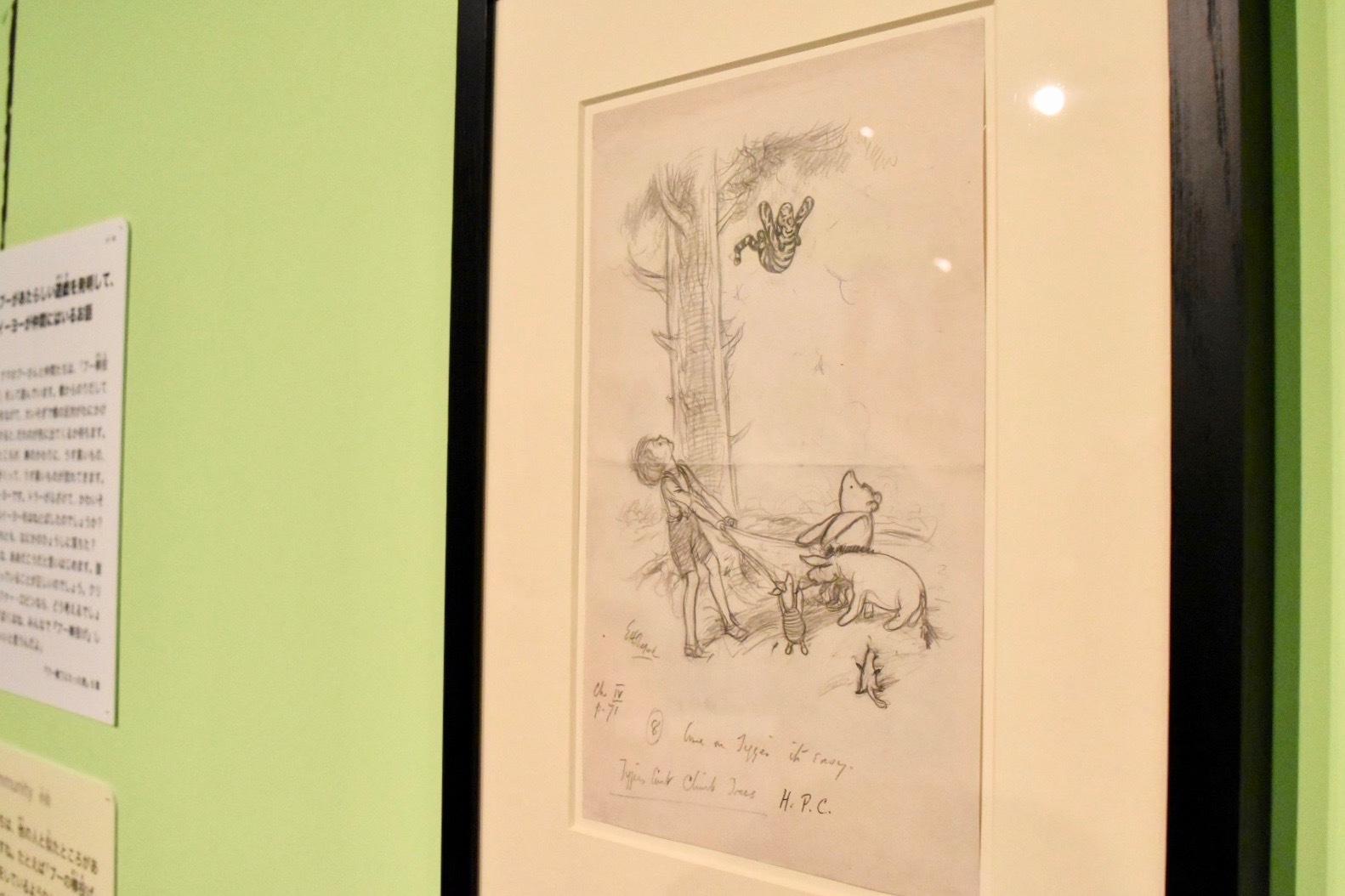 E.H.シェパード 「おいでよ、トラー、やさしいよ」『プー横丁にたった家』4章 1928年 ヴィクトリア・アンド・アルバート博物館所蔵