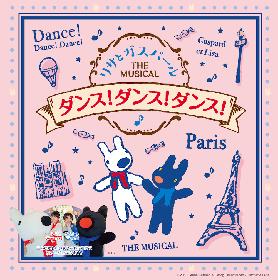 フランス生まれの大人気絵本『リサとガスパール』が来春ミュージカル化決定