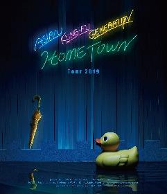 ASIAN KUNG-FU GENERATION ライブ映像作品『映像作品集15巻 ~Tour 2019「ホームタウン」~』トレイラー公開