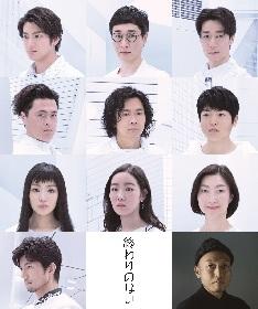 山田裕貴、奈緒、仲村トオルらの新ビジュアルが公開 前川知大脚本・演出『終わりのない』