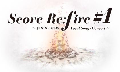 荒野と口笛のRPGがコンサートにッ!麻生かほ里、織田かおりを迎えた『WILD ARMS』シリーズのボーカルコンサートが開催