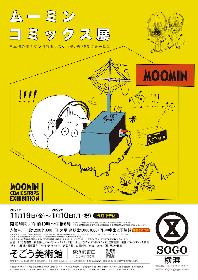 『ムーミン コミックス展』横浜・そごう美術館にて開催 日本初公開の原画やスケッチなど約280点を展示
