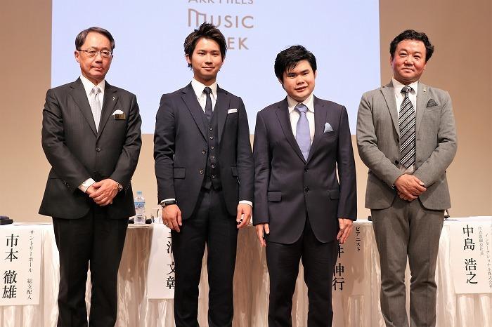 (左から)市本徹雄、三浦文彰、辻井伸行、中島浩之