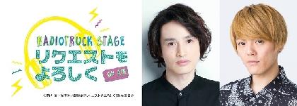 浜中文一・室龍太がW主演で元・売れない芸人コンビを演じる 朗読劇『リクエストをよろしく』の上演が決定