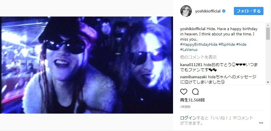 YOSHIKIがHIDEの誕生日を祝い映像公開