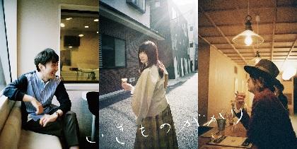 いきものがかり 新曲「STAR LIGHT JOURNEY」が恋愛リアリティーショー『こじらせ森の美女』主題歌に
