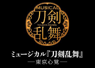 ミュージカル『刀剣乱舞』が2021年上演の3作品を発表