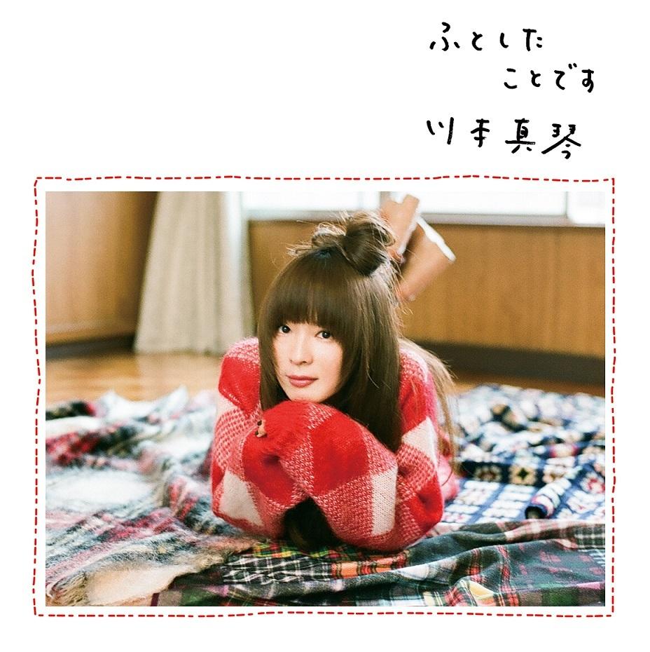 川本真琴の画像 p1_29