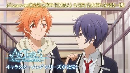 TVアニメ『ACTORS -Songs Connection-』8話挿入歌の「Answer」TVサイズ先行配信を開始