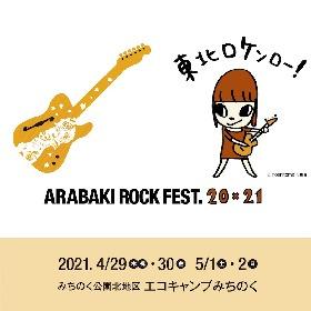 『ARABAKI ROCK FEST.』第2弾出演者でアジカン、キュウソ、緑黄色社会、Novelbrightら16組発表