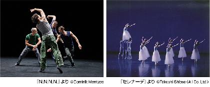 スターダンサーズ・バレエ団 『バランシンからフォーサイスへ 近代・現代バレエ傑作集』 二大巨匠の魅力溢れるトリプル・ビル