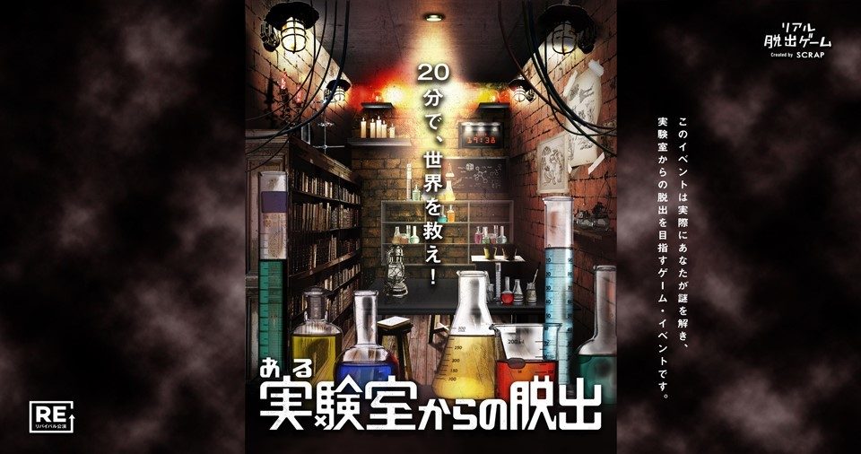 『ある実験室からの脱出』(リバイバル公演) (C)SCRAP