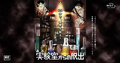 3ヶ月で1万人を動員した人気リアル脱出ゲーム『ある実験室からの脱出』が復活!東京と名古屋で開催決定