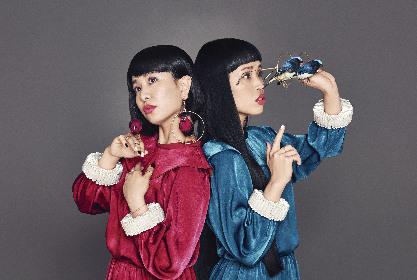 チャラン・ポ・ランタン、2年ぶりのアルバムは半分以上がタイアップソング ジャケットは吉田ユニが担当