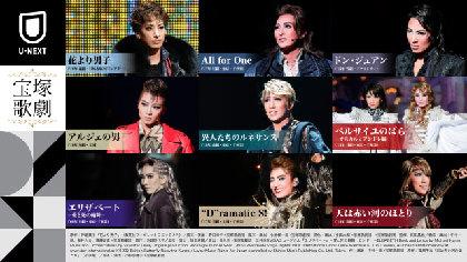 宝塚歌劇、星組公演のライブ配信にあわせ『ベルサイユのばら』『エリザベート-愛と死の輪舞-』など名作50選の配信が決定