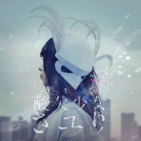 "TVアニメ『僕のヒーローアカデミア」第4期EDテーマ""酸欠少女""さユり「航海の唄」先行配信決定!新アー写も解禁"