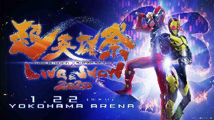 『仮面ライダーゼロワン』『騎士竜戦隊リュウソウジャー』キャストらが登場! 『超英雄祭 2020』トークショーをライブ配信へ