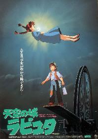『天空の城ラピュタ』「映画のまち調布 シネマフェスティバル2020」でスクリーン上映決定!