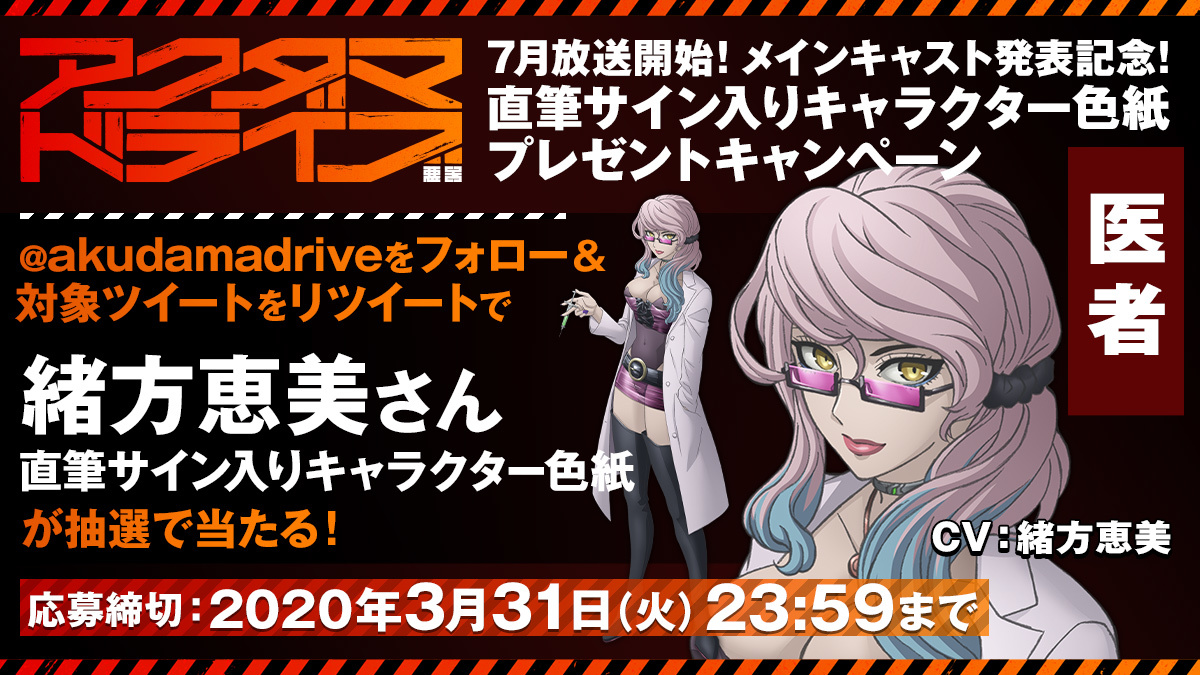 (C)ぴえろ・TooKyoGames/アクダマドライブ製作委員会