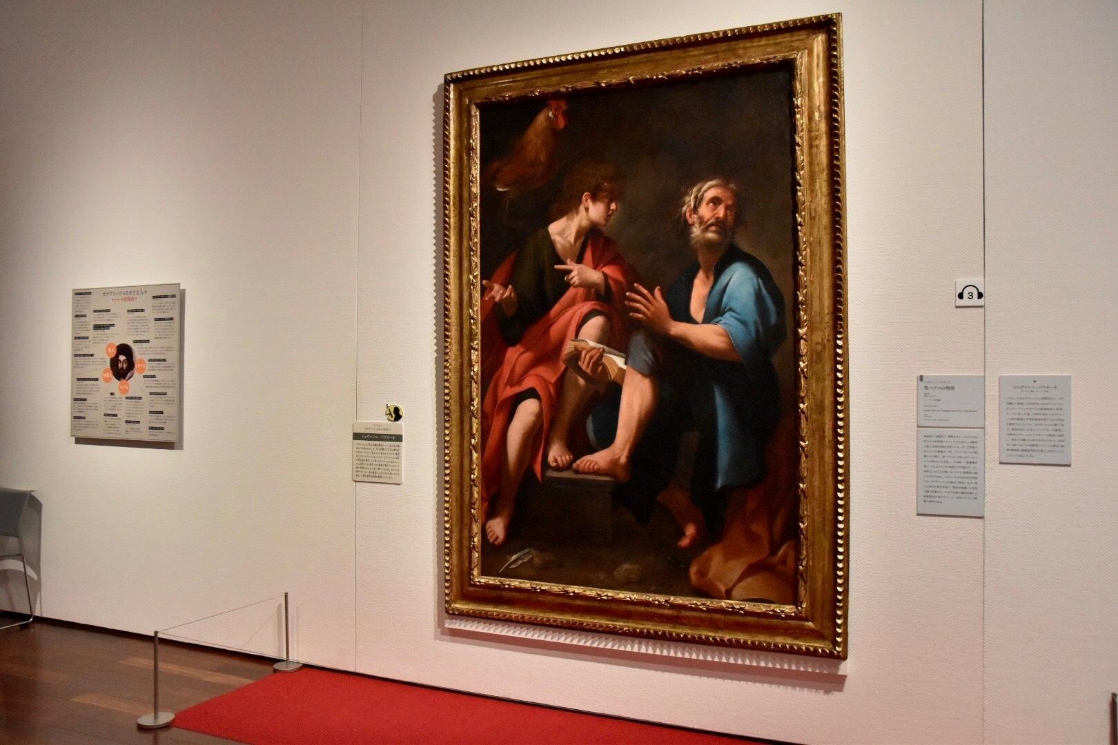 ジョヴァンニ・バリオーネ《聖ペテロの悔悛》1606年(サバウダ美術館蔵)