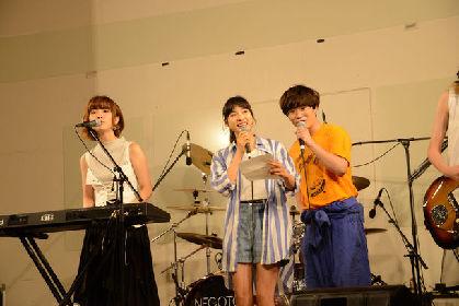 ねごと「トリガール!」イベントで土屋太鳳と一緒に「空も飛べるはず」合唱
