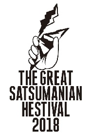 『THE GREAT SATSUMANIAN HESTIVAL 2018』第3弾発表でブルエン、RHYMESTER、チャランポ、Nulbarichら全9組